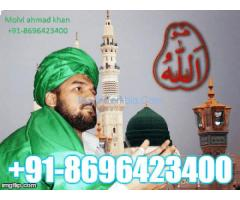 LoVe (%!!%) problem !@! solution +91-8696423400 Astrologer Molvi Ji @uk