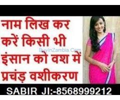 Marriage life problem solution 91-8568999212