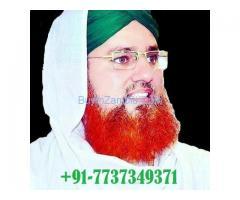www.love vashikaran specialist babaji^^^+91-7737349371*