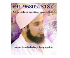 Mohini VashikaRan Mantra molvi ji in trenton+91-9680523187