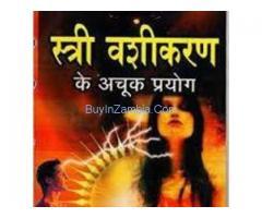 GAy VAshikaran For Solution Baba ji +91-8104798190