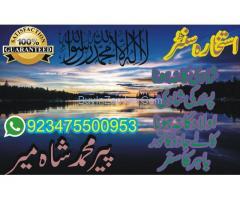 Free Online Rohani Istakhara Center 00923475500953