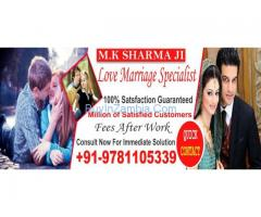 Love solution astrologer -M.K Sharma Ji, +91-+91-9781105339