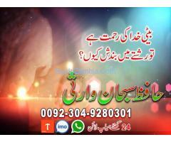 Rohani Duniya Free Online Istikhara……+923049280301