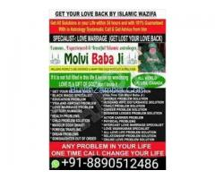 love marriage intercast love marriage solution 8890512486 molvi
