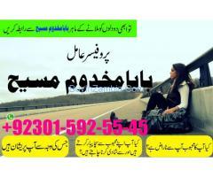 Online Istikhara Center Manpasand Shadi uk London