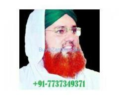 +91-7737349371^^Vashikaran Mantra For Love Marriage Specialist In Canada/Punjab